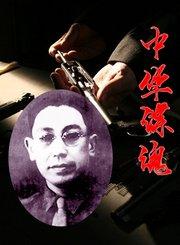 郭汝瑰:蒋介石身边的窃听器
