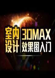 3DMAX效果图零基础-入门到就业-室内