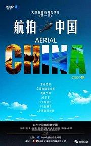 航拍中国 第1季