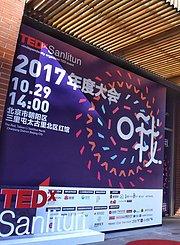 【TEDx】TEDxsanlitun 2017年度哦大会
