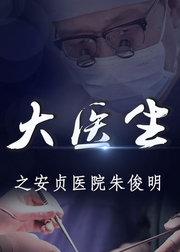 大医生之安贞医院朱俊明