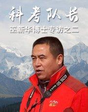 探寻丝路密码 溯源中华文明——科考队长巫新华博士专访之二