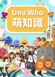 Una Who 萌知识