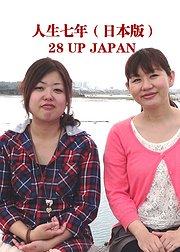 人生七年(日本版)