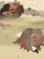 《戏梦关东——东北二人转民间老艺人档案》第2季