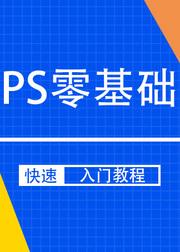 Photosho零基础入门教程【PS教程】