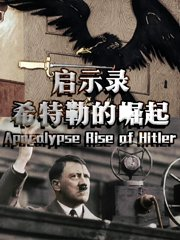 天启:希特勒的崛起