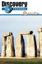 探索频道之史前巨石阵