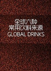 全球六种常用饮料来源