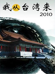 我从台湾来2010