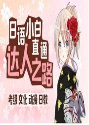 日语入门学习教程