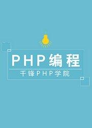 千锋PHP基础视频(上)