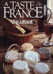 舌尖上的法国