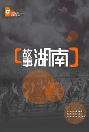 故事湖南2015