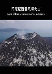印度尼西亚爪哇火山