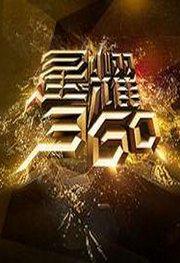 星耀360盛典