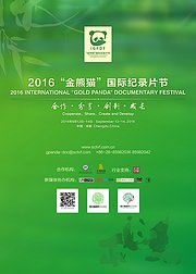 2016金熊猫国际纪录片展播