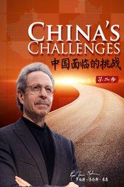 中国面临的挑战(两季全)