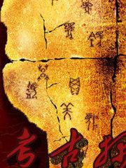 中国考古探秘 第二部