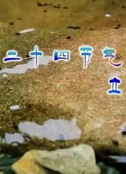 中国气象频道:二十四节气之立夏