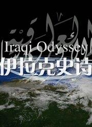 伊拉克史诗