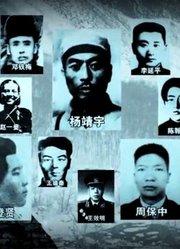 辽宁抗战往事07 第一份抗日宣言