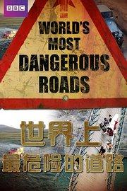 BBC之世界上最危险的道路