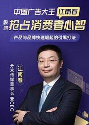 中国广告大王江南春,教你抢占消费者心智
