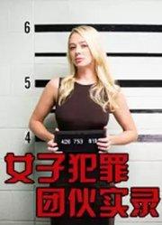 女子犯罪团伙实录