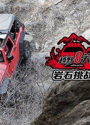 越野八关-岩石挑战,来一次痛快的美式攀爬吧!