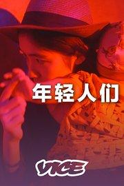 VICE中国 年轻人们