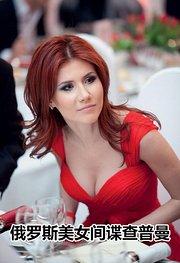 俄罗斯美女间谍查普曼