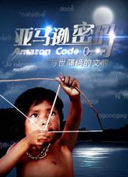 亚马逊密码:与世隔绝的文明