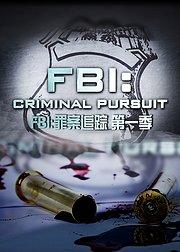 FBI罪案追踪第1季