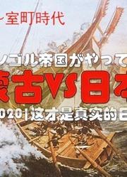 【科普】最强势力蒙古欲血洗日本,日本何去何从?【日本史3】