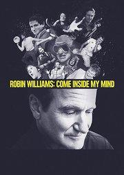 罗宾·威廉姆斯:欢迎进入我的大脑