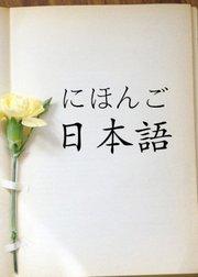 现代日语语言学