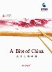 舌尖上的中国第1季
