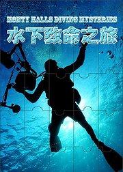 水下致命之旅