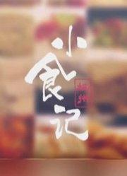 杭州小食记