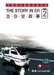 急诊室故事 第2季