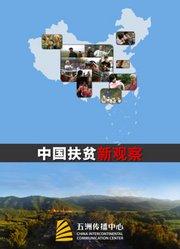 中国扶贫新观察