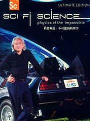 科幻成真第2季
