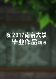 2017南京大学新闻传播学院毕业作品展播