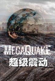 下一场超级地震