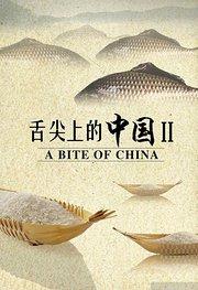 舌尖上的中国2