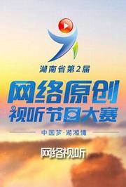 湖南省第二届网络原创视听节目大赛(网络视听)