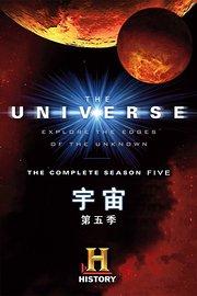 宇宙 第5季