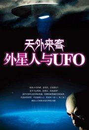 科学探索:UFO天外来客