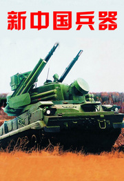新中国兵器档案